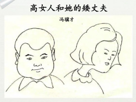 冯骥才《高女人和她的矮丈夫 》全文
