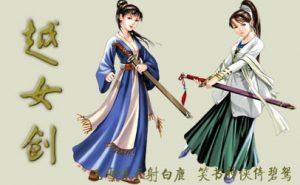 金庸短篇武侠小说《越女剑》